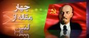 4_Maghleh_Lenin_maghaleh1