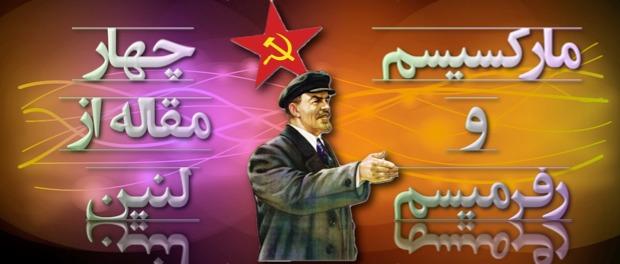 lenin_marxism_reformism