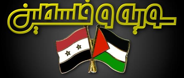 syria_felestin