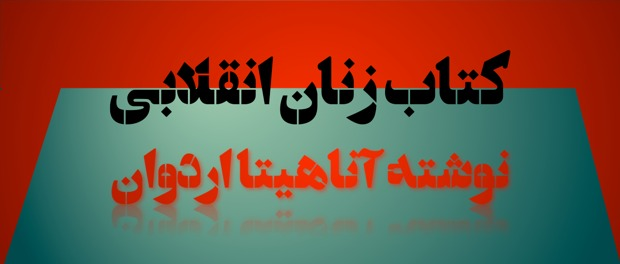 ketab_zanan_enghlabi