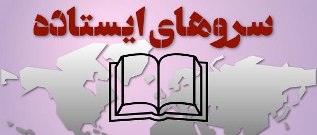 sarvhaye_istadeh
