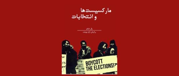 boycot_col