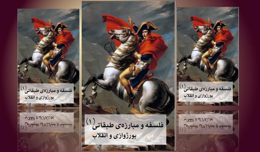 falsafeh_mobarezeh_tabaghati_01