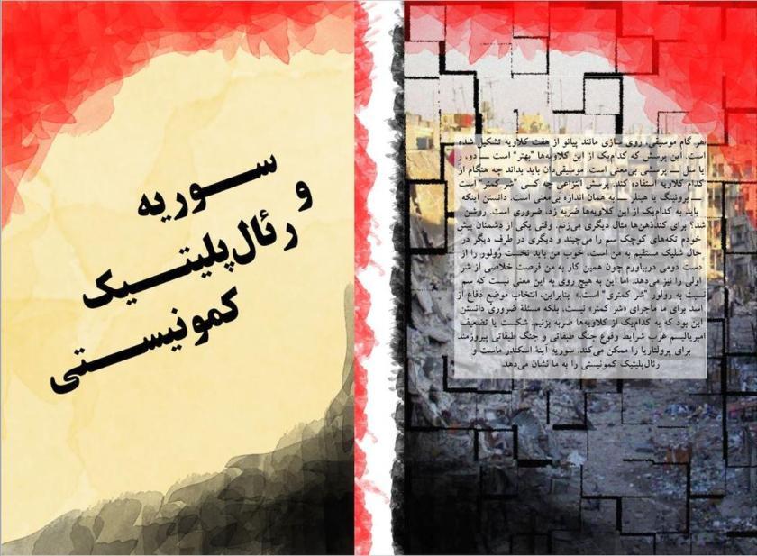 syria_realpolitik_col