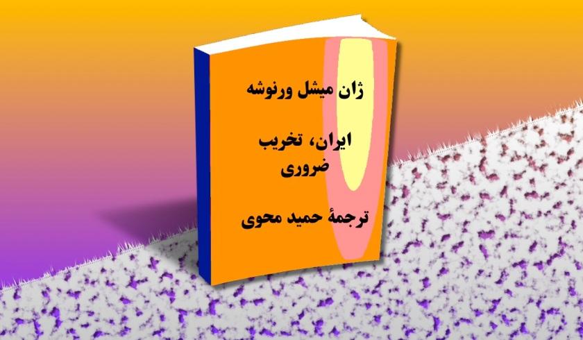takhrib_hamid