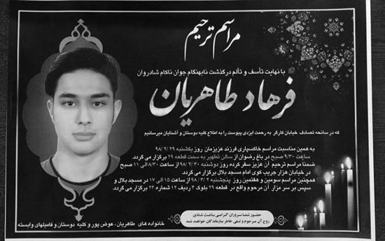 farhad taheryan