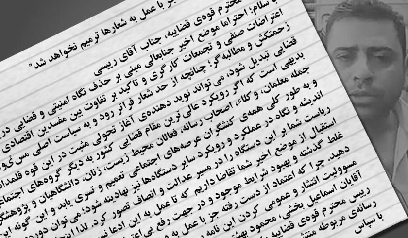 nameh_bakhshi