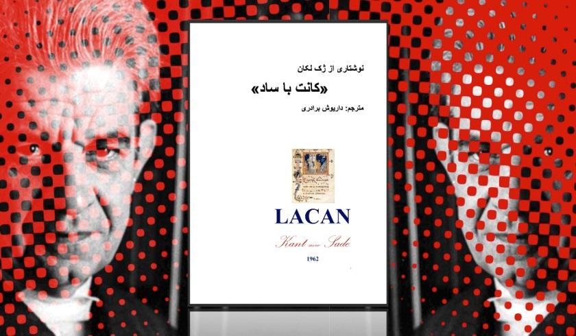 lacan_sade